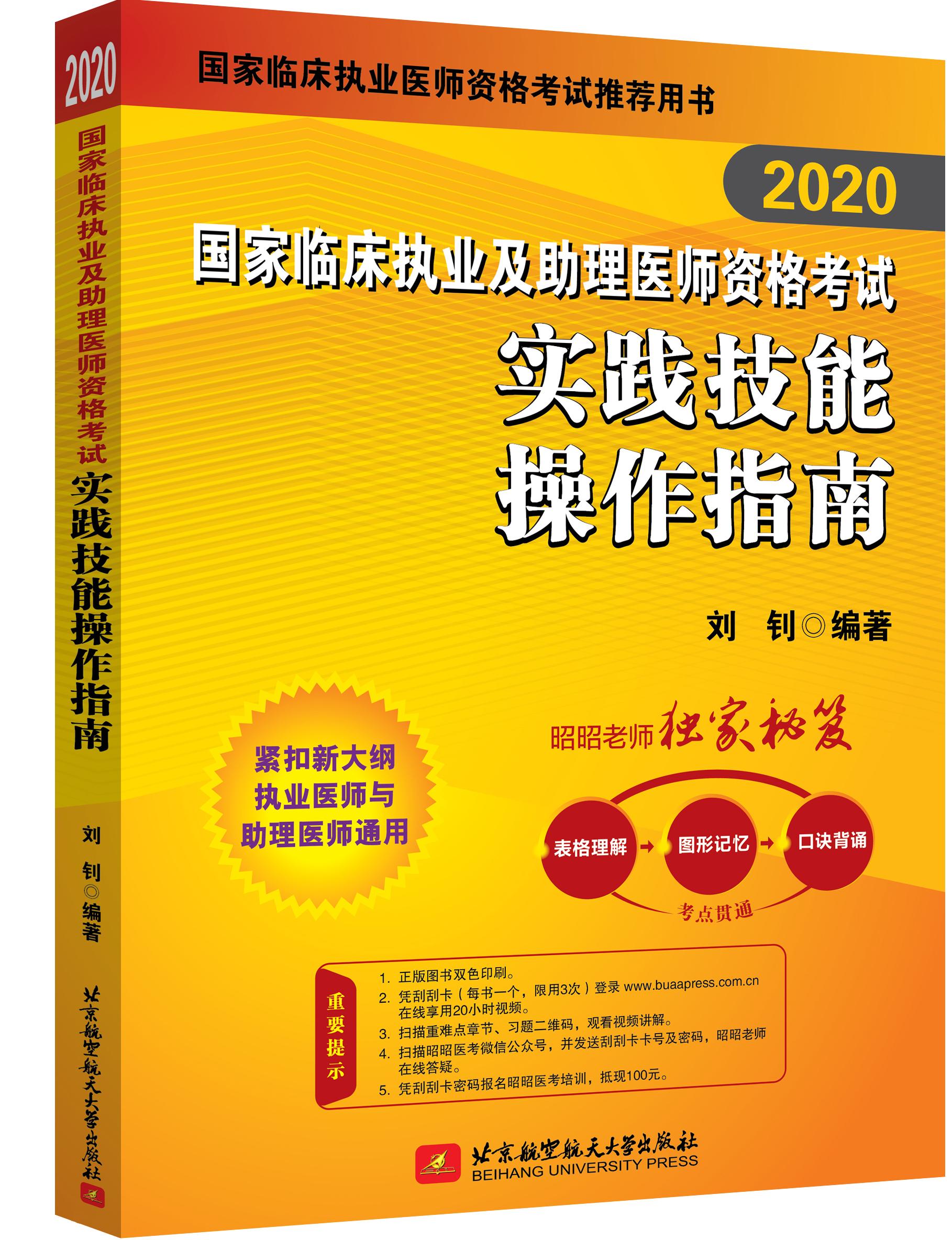 2020国家临床执业及助理医师资格考试实践技能操作指南
