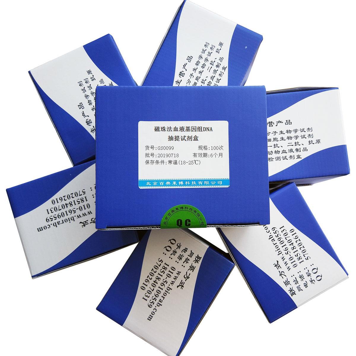 磁珠法血液基因组DNA抽提试剂盒现货供应