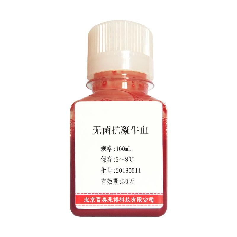 无菌抗凝裂解马血北京品牌