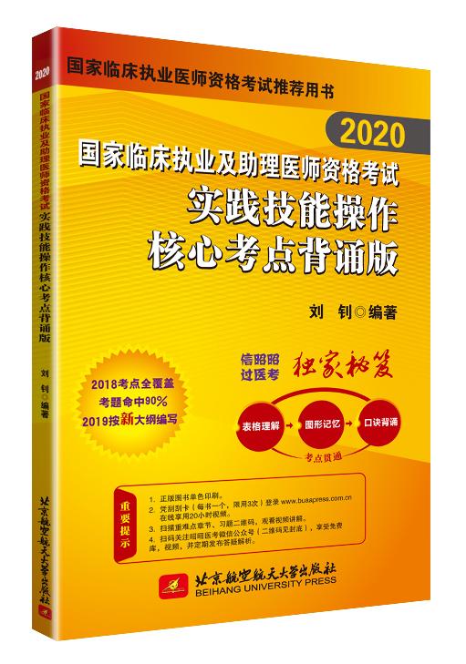 2020国家临床执业及助理医师资格考试实践技能操作核心考点:背诵版