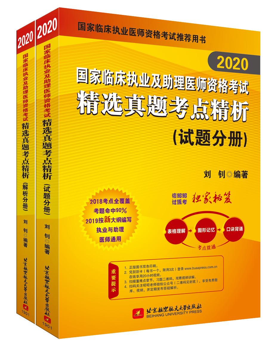 2020国家临床执业及助理医师资格考试精选真题考点精析(试题分册)