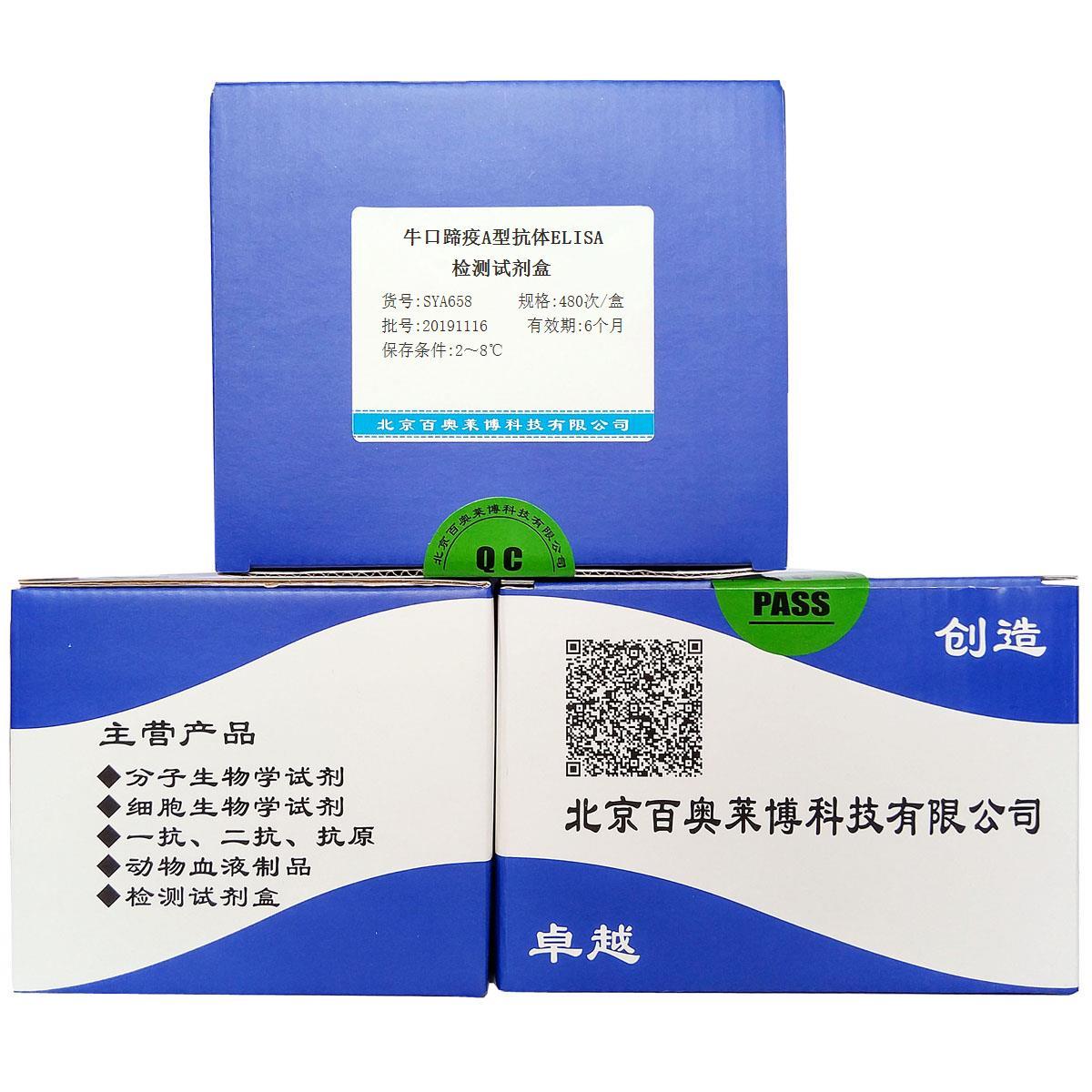 牛口蹄疫A型抗体ELISA检测试剂盒北京厂家
