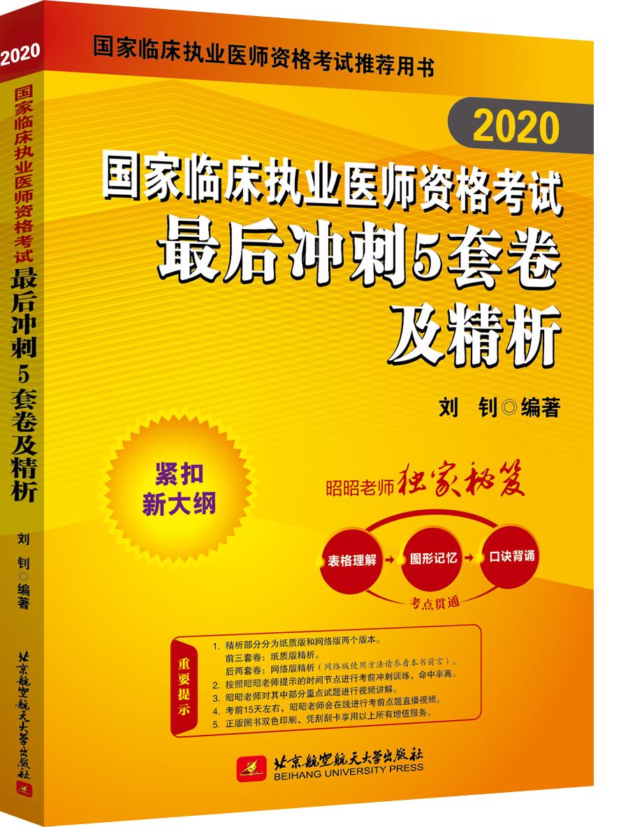 2020国家临床执业医师资格考试最后冲刺5套卷及精析