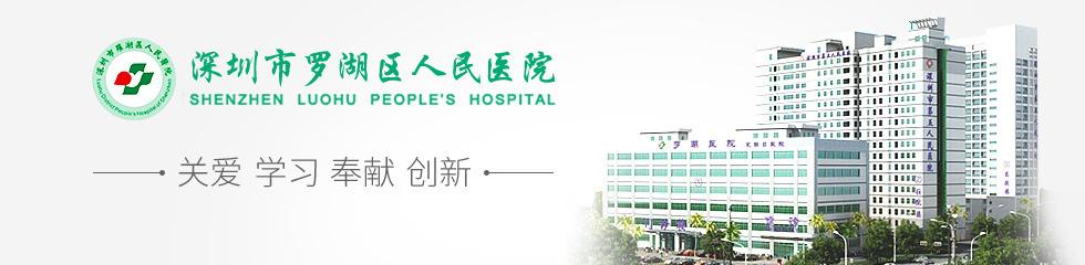 深圳市罗湖区人民医院招聘专题