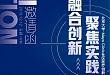 北京大学·Mayo Clinic 社区医疗创新与实践论坛及家庭医生能力建设中美联合研修班举办在即