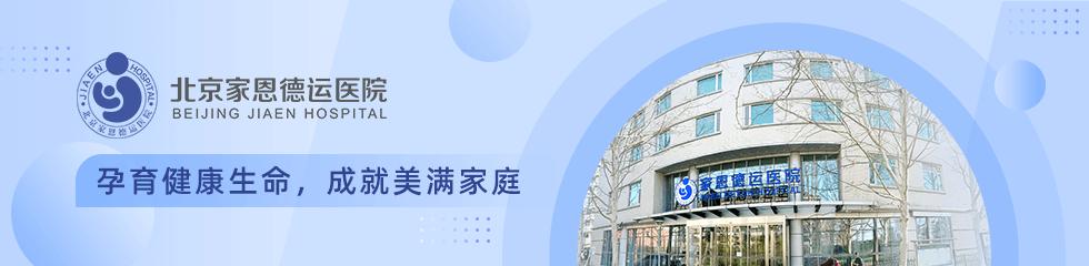 北京家恩德运医院