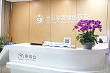 北京家恩德运医院服务台