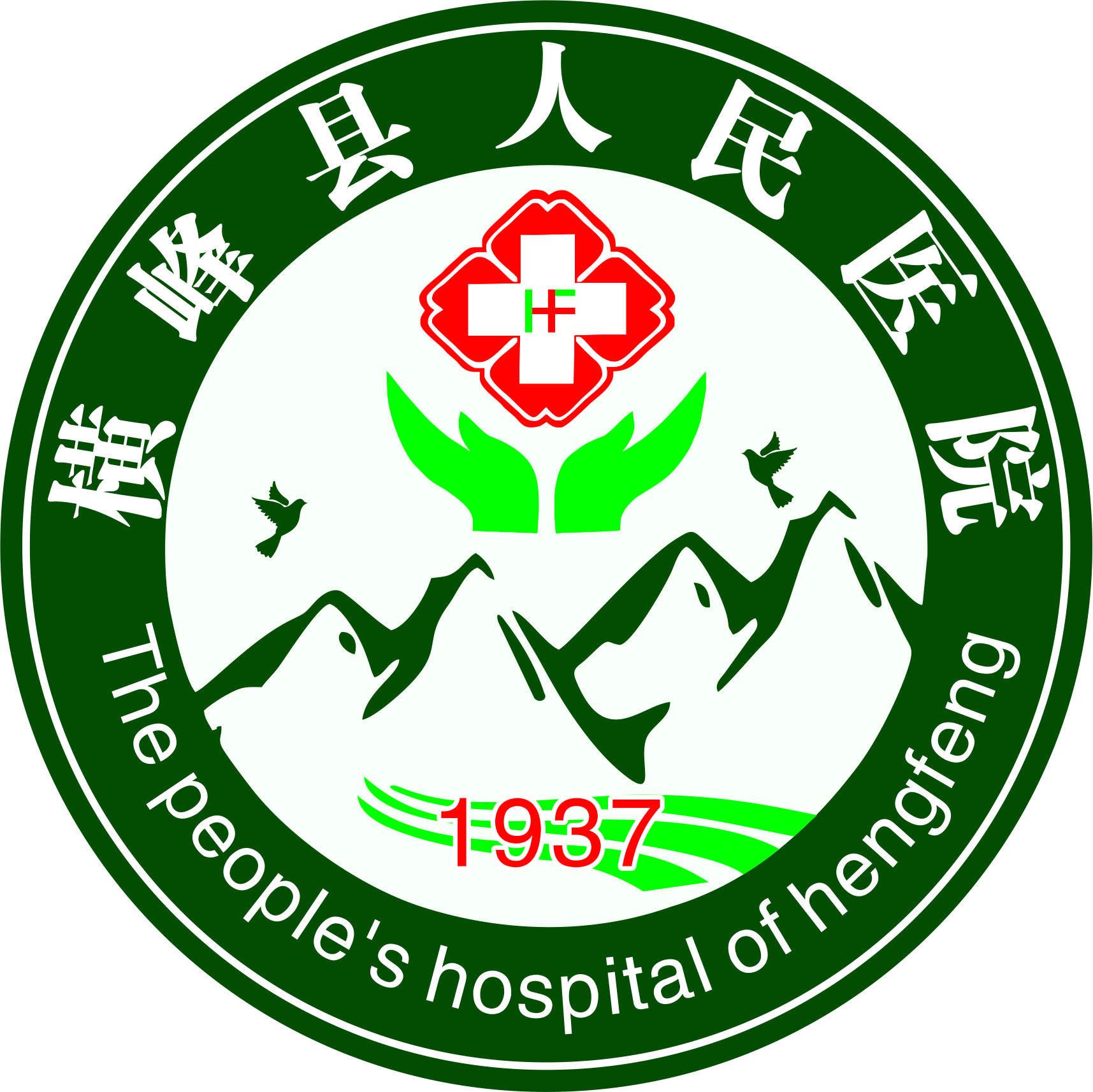 横峰县人民医院