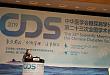 CDS2019   郭晓蕙:如何做好基层糖尿病教育与管理