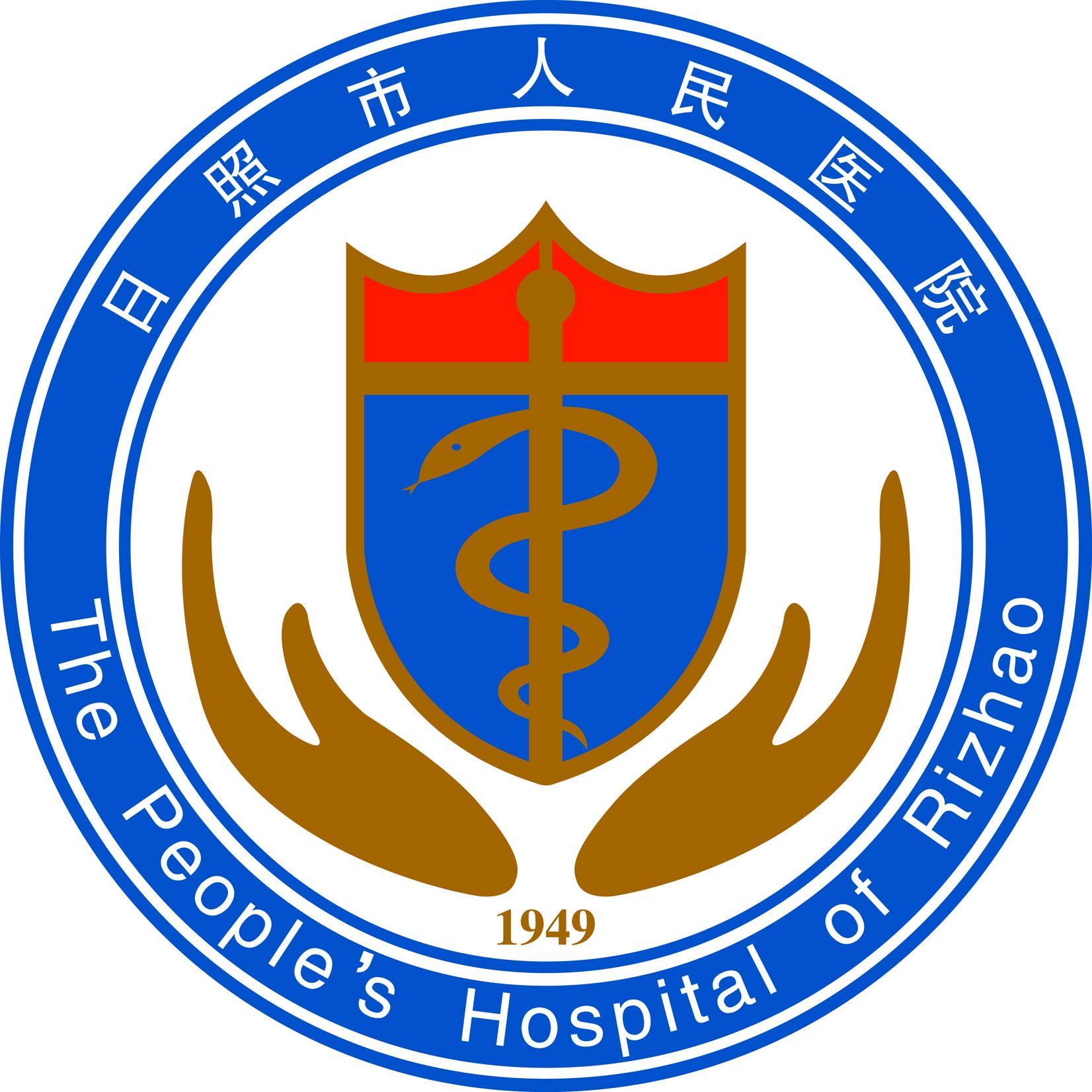 山东省日照市人民医院