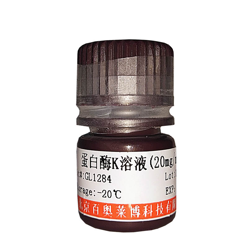 多聚賴氨酸北京現貨