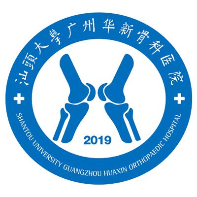汕头大学广州华新骨科医院