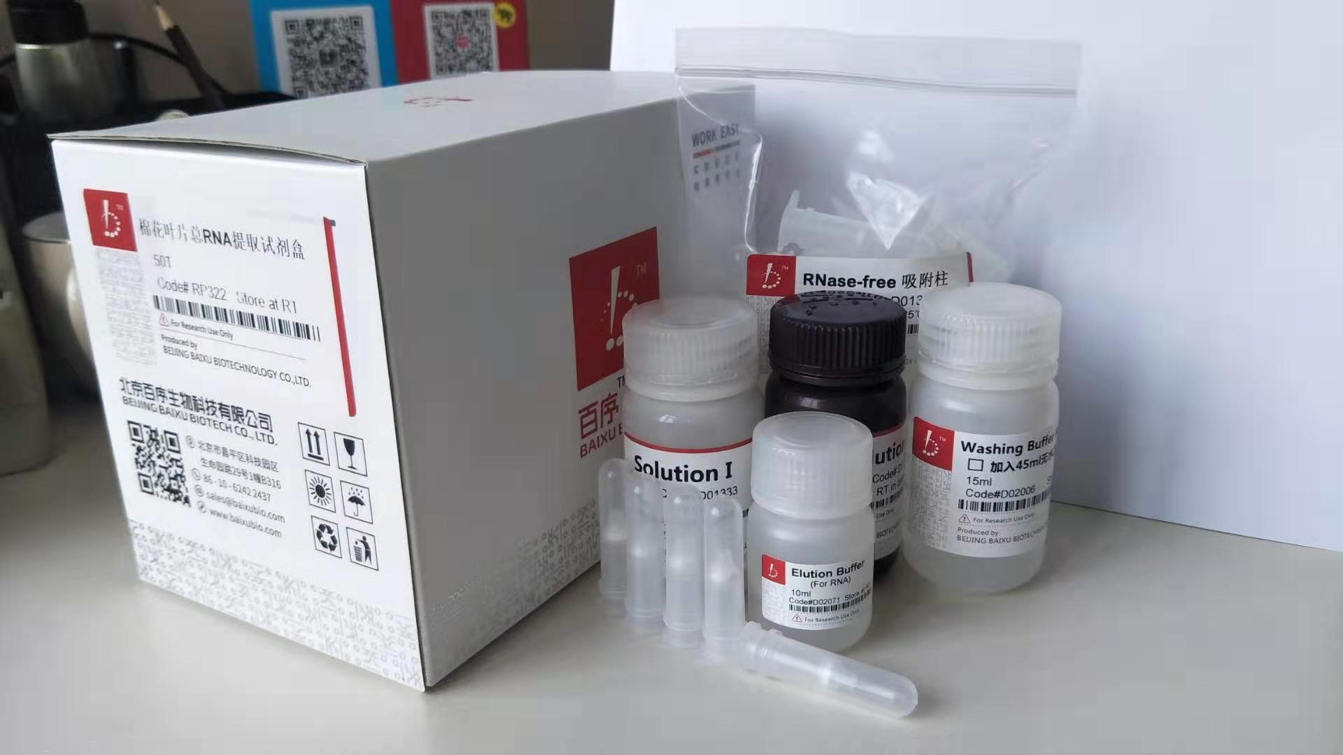 百序棉花叶片总RNA提取试剂盒(50T)