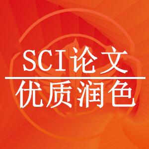 SCI论文优质润色服务