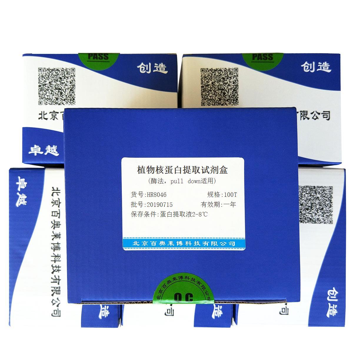 植物核蛋白提取试剂盒(酶法,pull down适用)