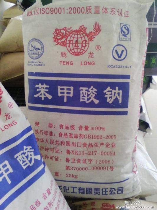苯甲酸钠生产厂家