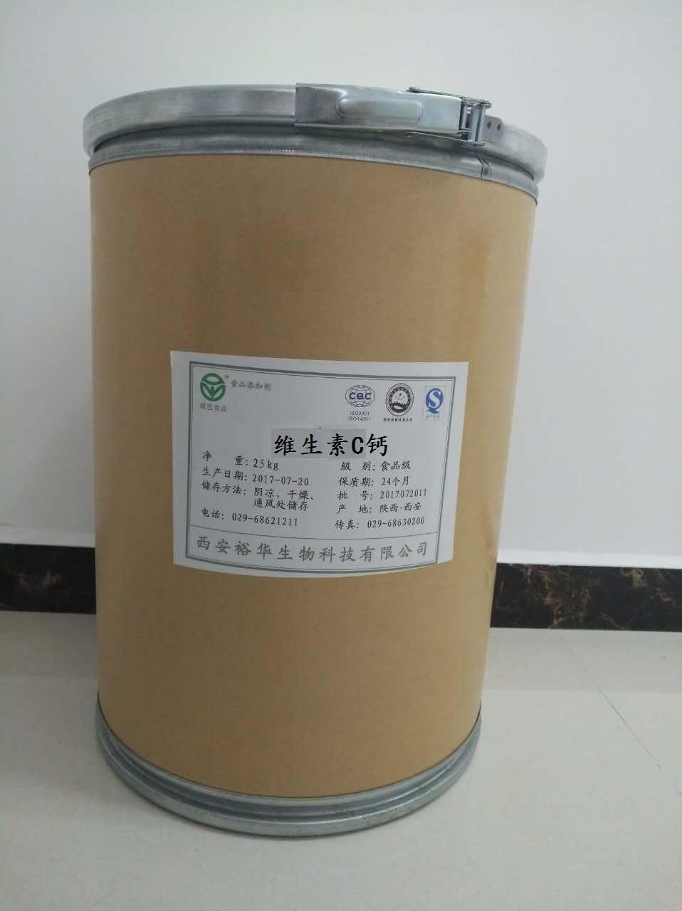 抗坏血酸钙、维生素C钙生产厂家