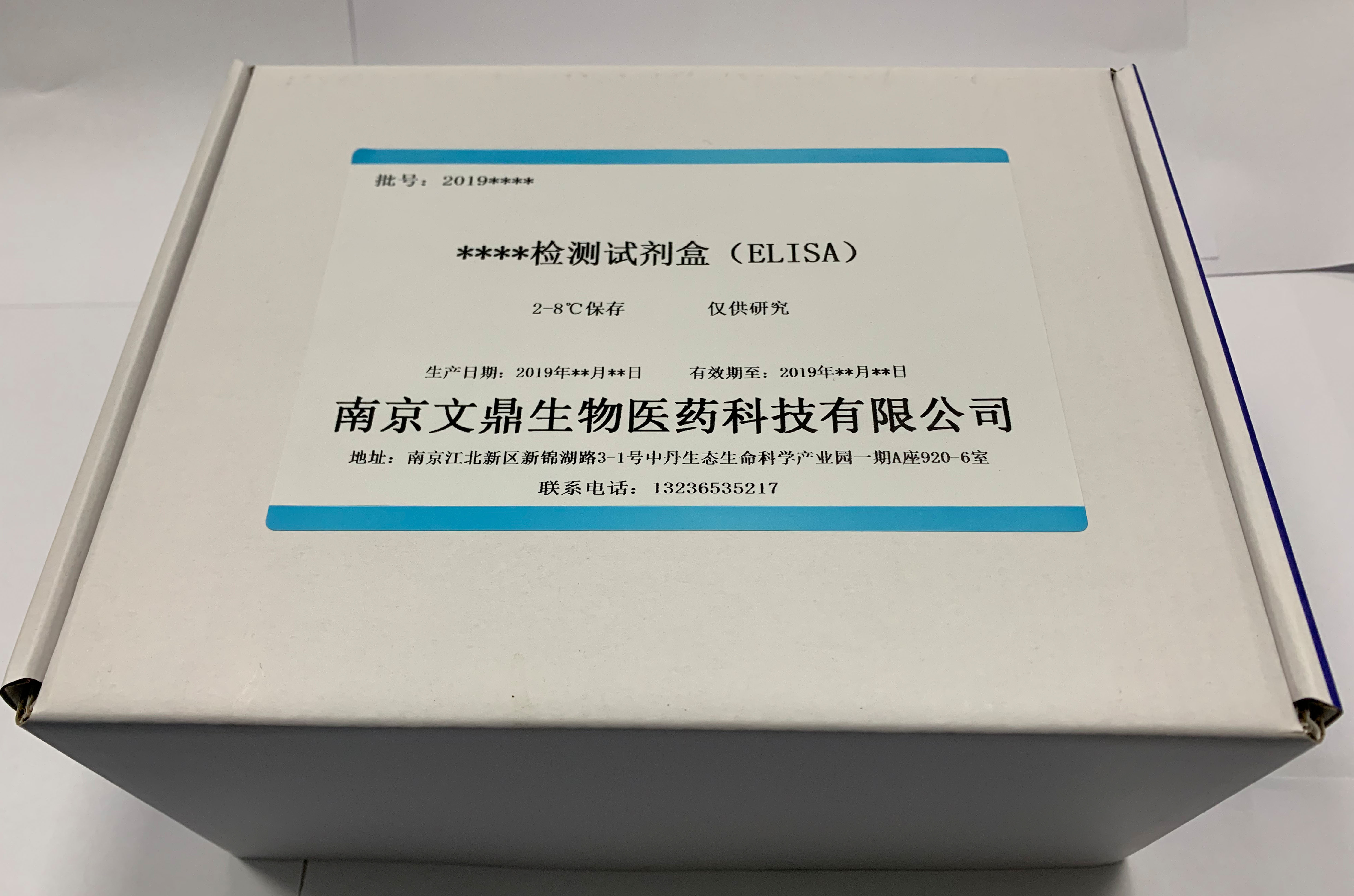 恙虫病总抗体诊断试剂盒