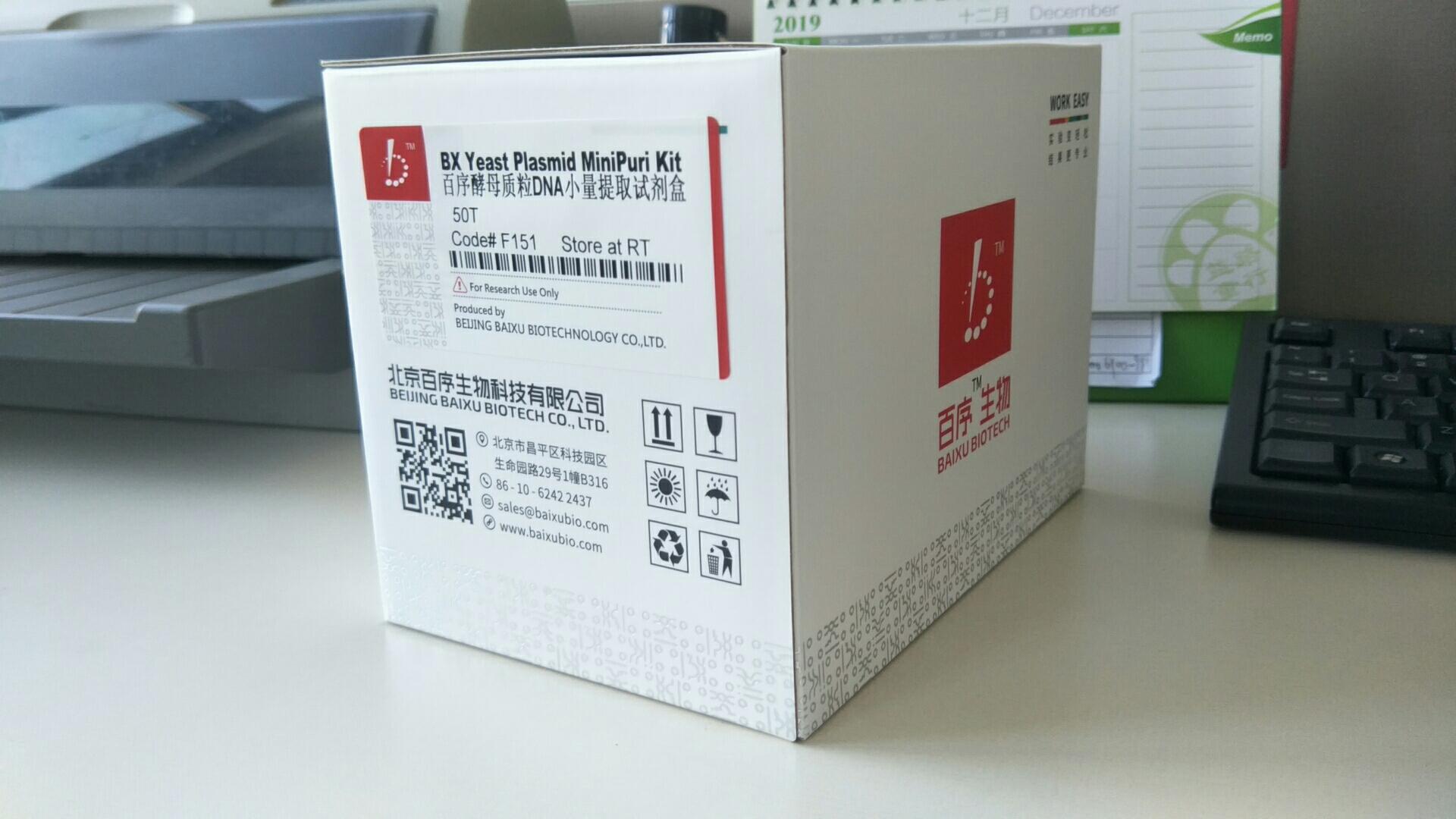 百序酵母质粒 DNA 小量提取试剂盒 (50T)