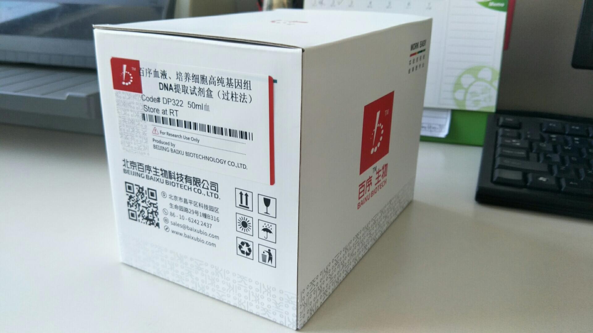 百序血液、培养细胞高纯基因组 DNA 提取试剂盒(过柱法)(100ml血)
