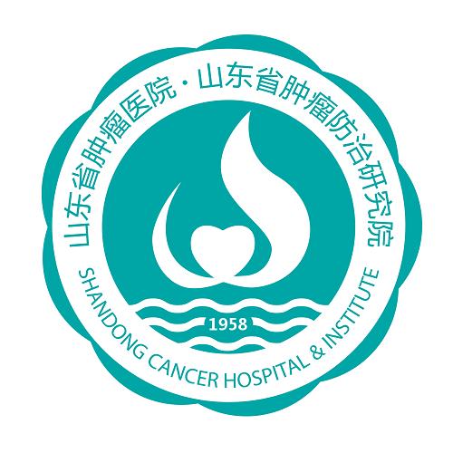 山东省肿瘤医院(山东省肿瘤防治研究院)
