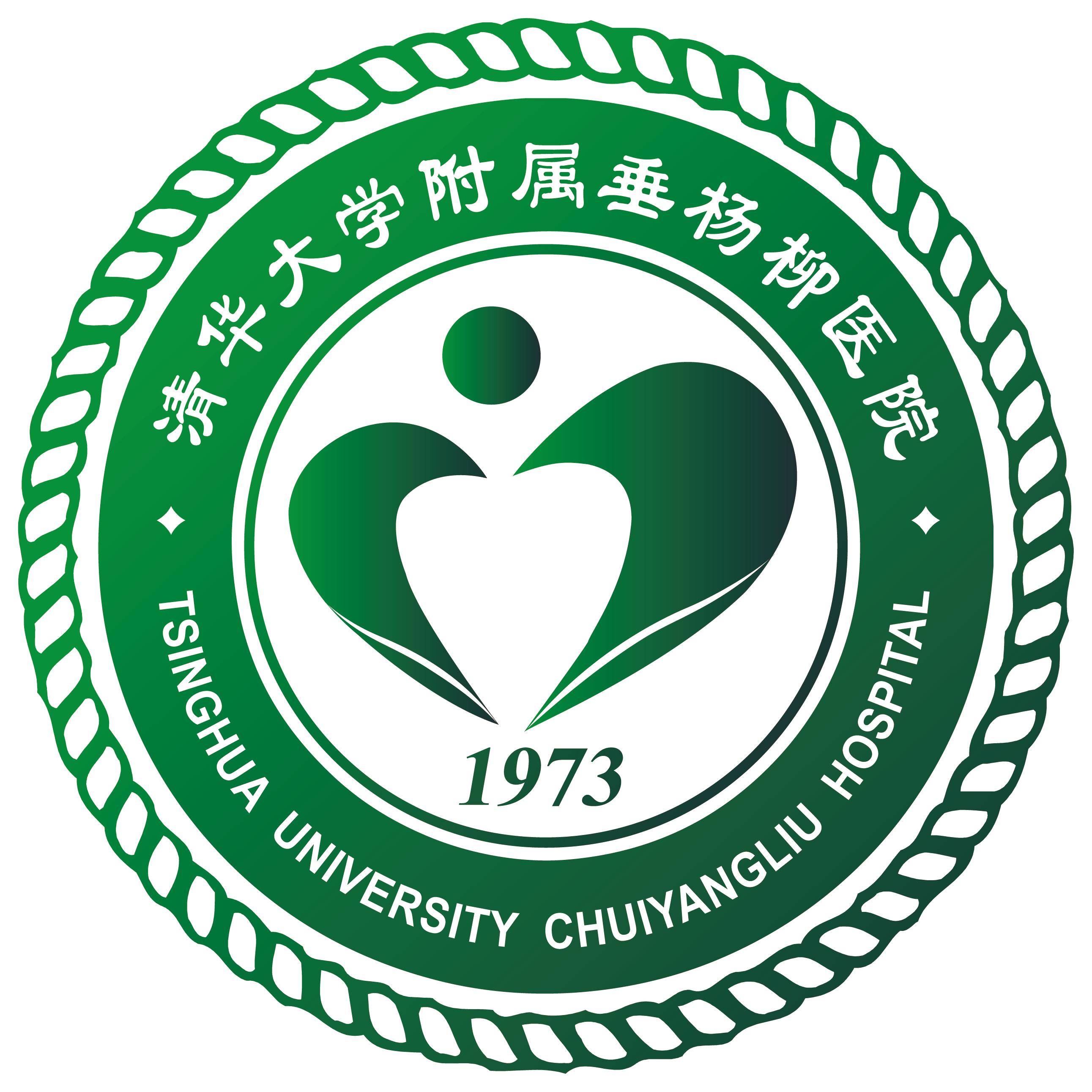 清华大学附属垂杨柳医院