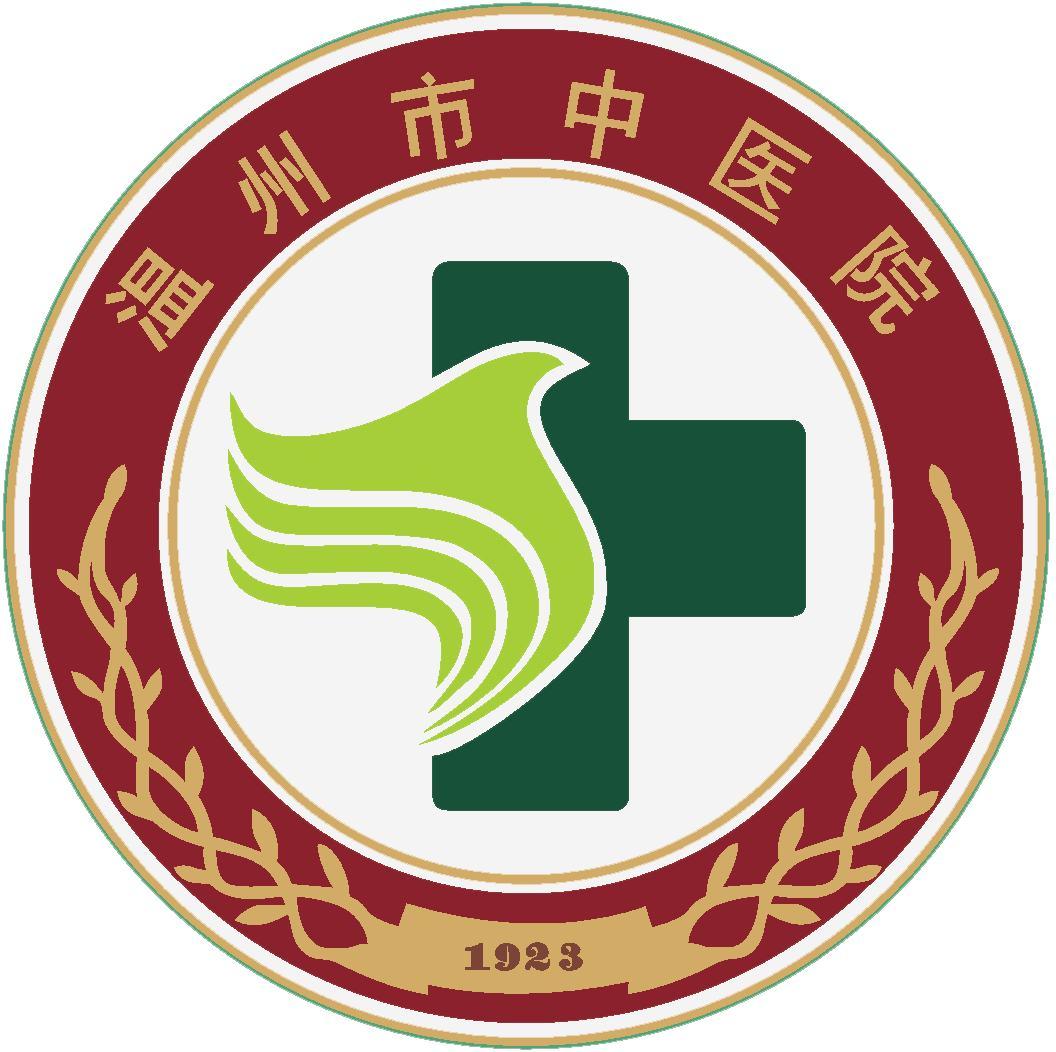 温州市中医院