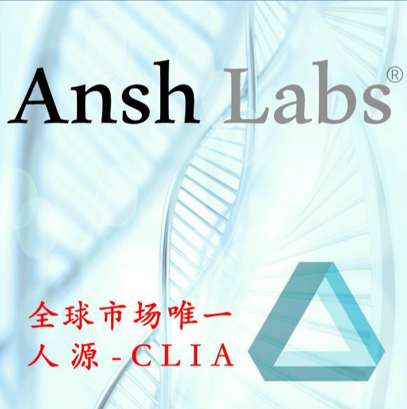 AMH CLIA human(人)