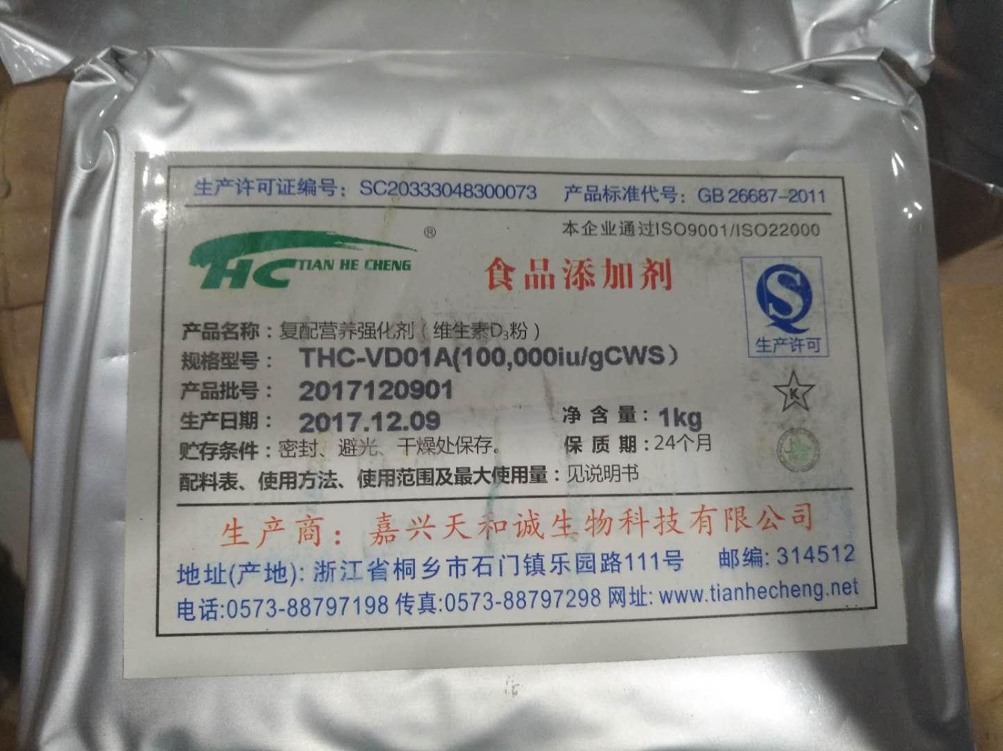 维生素D3生产厂家