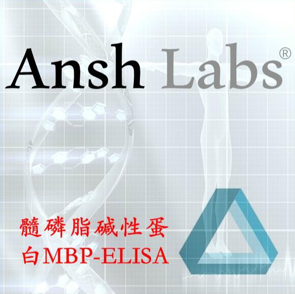 髓磷脂碱性蛋白MBP ELISA