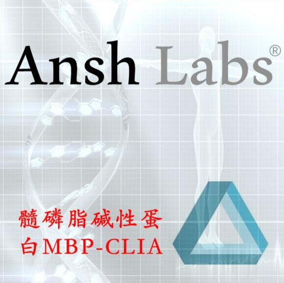 髓磷脂碱性蛋白 MBP CLIA