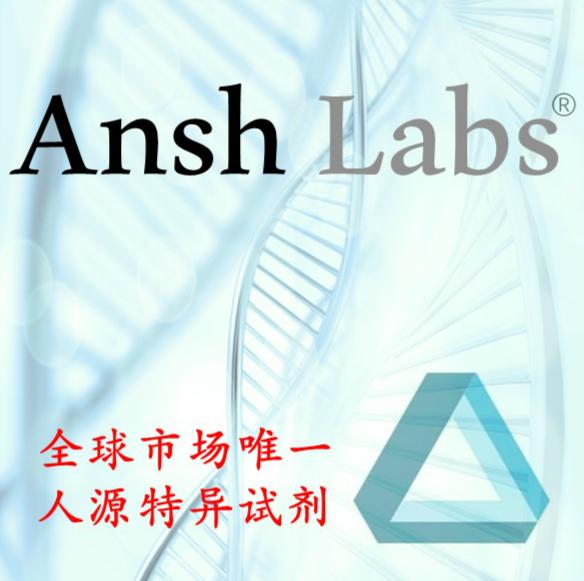 AMH Monoclonal Antibody (全球市場唯一人源單抗產品)