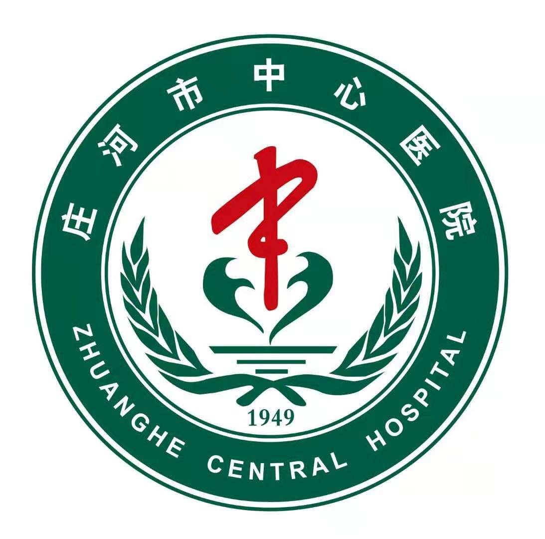 庄河市中心医院