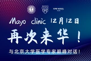 北京大学Mayo Clinic社区医疗论坛召开