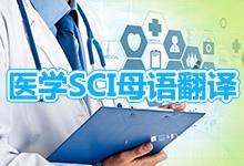 免费评估,医学论文翻译,sci论文润色