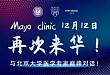 北京大学·Mayo Clinic 社区医疗创新与实践论坛在京召开
