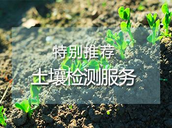 土壤检测_环境检测机构