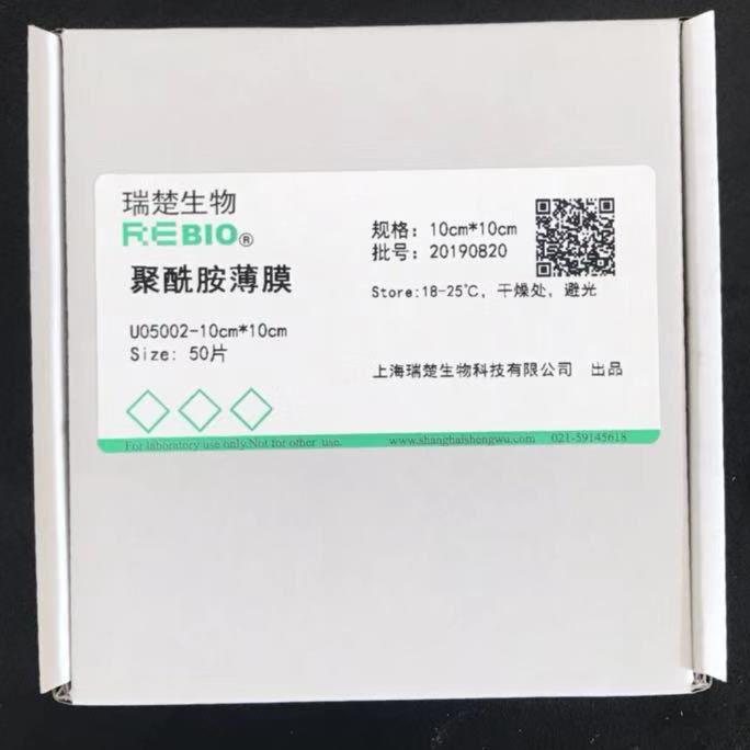 聚酰胺-6-薄膜 10cm*10cm 50片/盒 聚酰胺薄膜 薄层层析专用