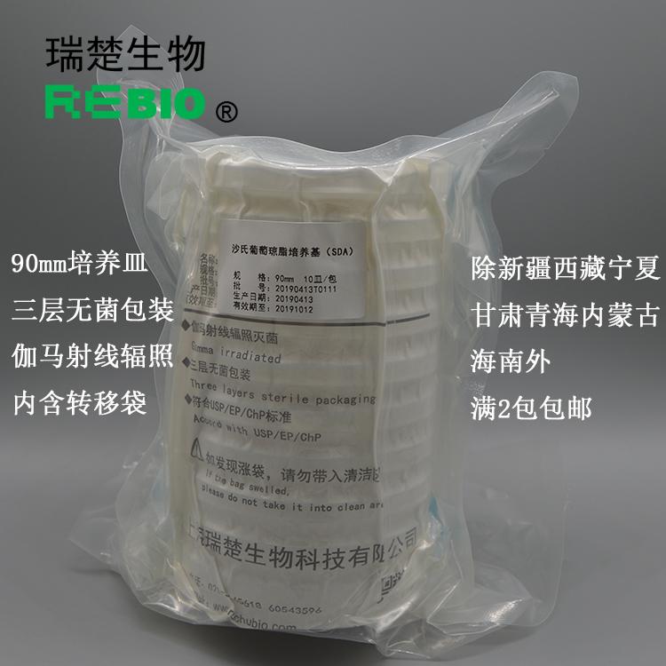 沙氏葡萄糖琼脂培养基SDA10个90mm培养皿板子平皿预装成品沉降菌