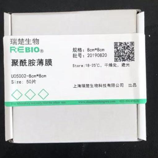 聚酰胺-6-薄膜 8cm*8cm 50片/盒 聚酰胺薄膜 薄層層析專用