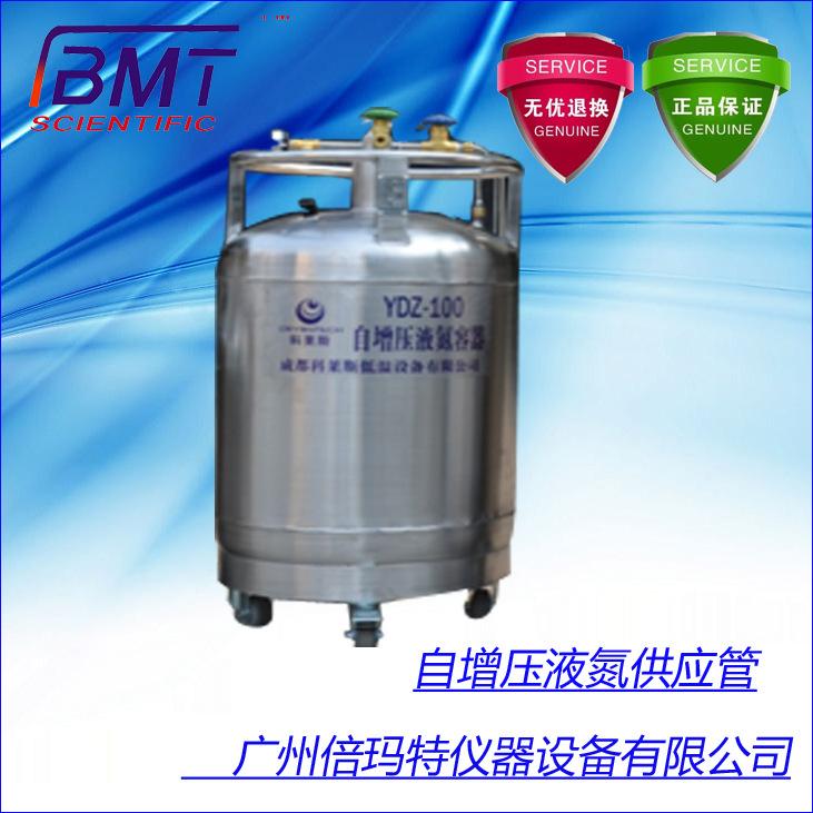 廠家直銷?YDZ-50 升自增壓式低溫容器