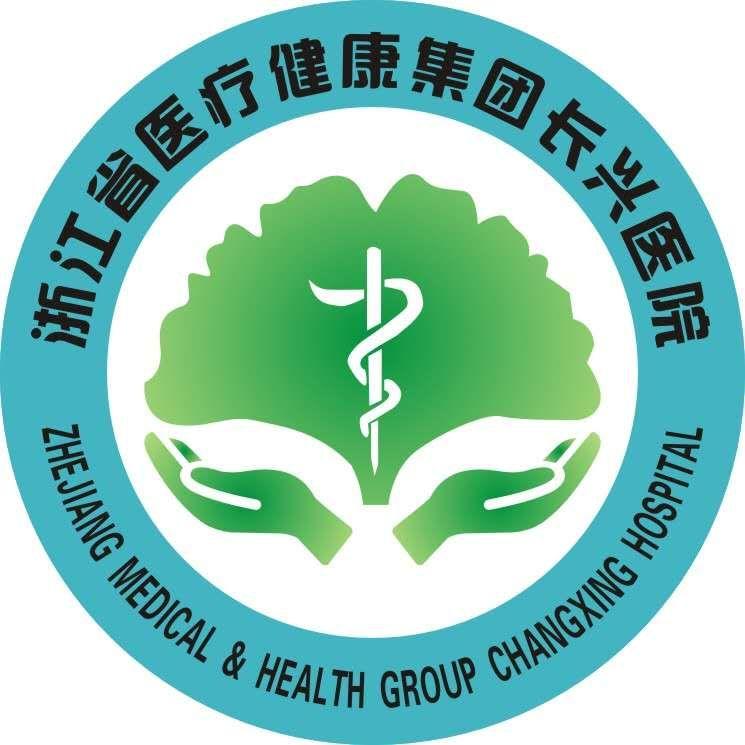 浙江省医疗健康集团长兴医院