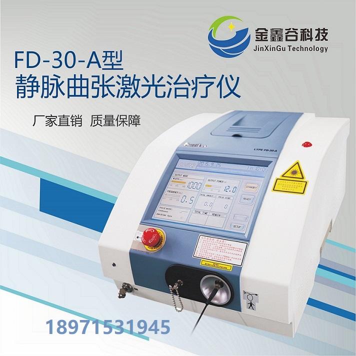 FD-30-A型_手术设备大隐静脉曲张治疗仪器