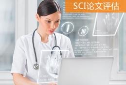 SCI评估服务