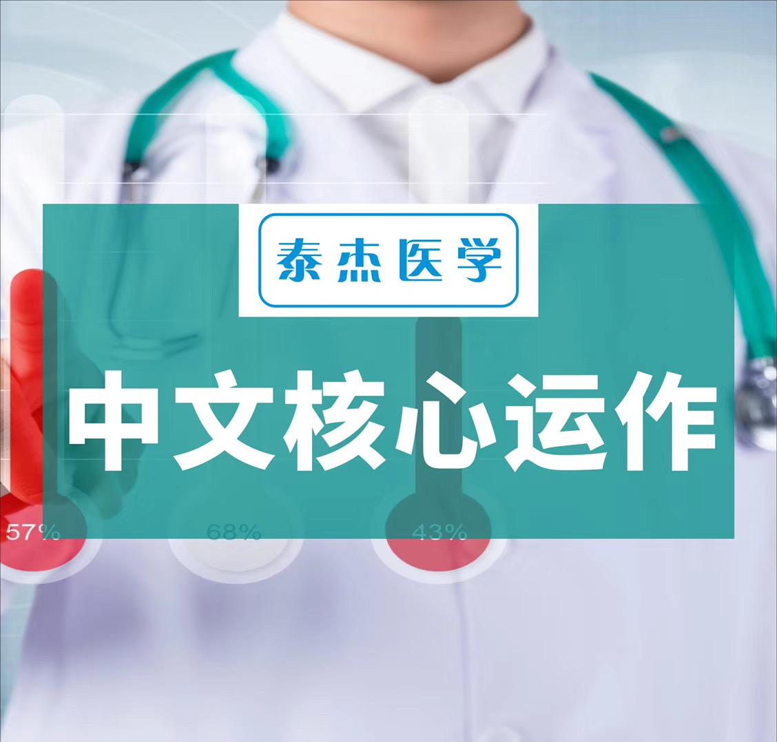 中文核心论文润色-泰杰医学