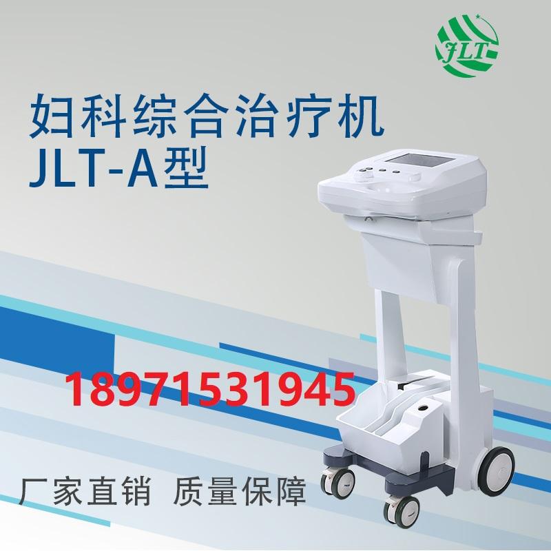 国产盆腔炎治疗仪_JLT-A型