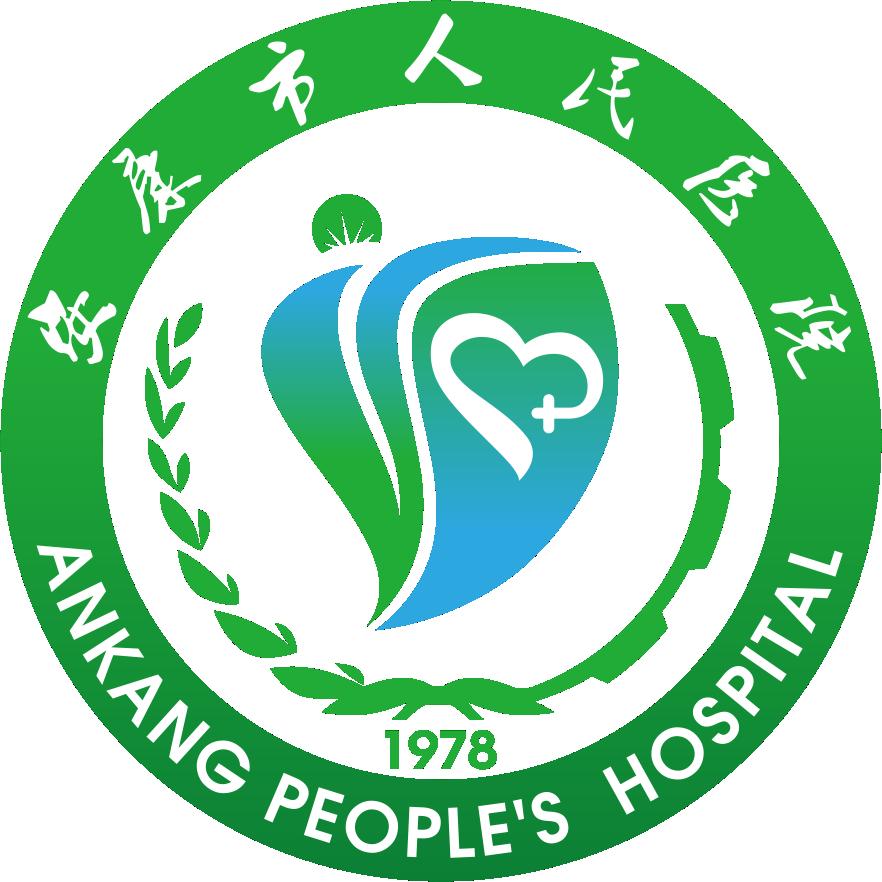 陕西省安康市人民医院