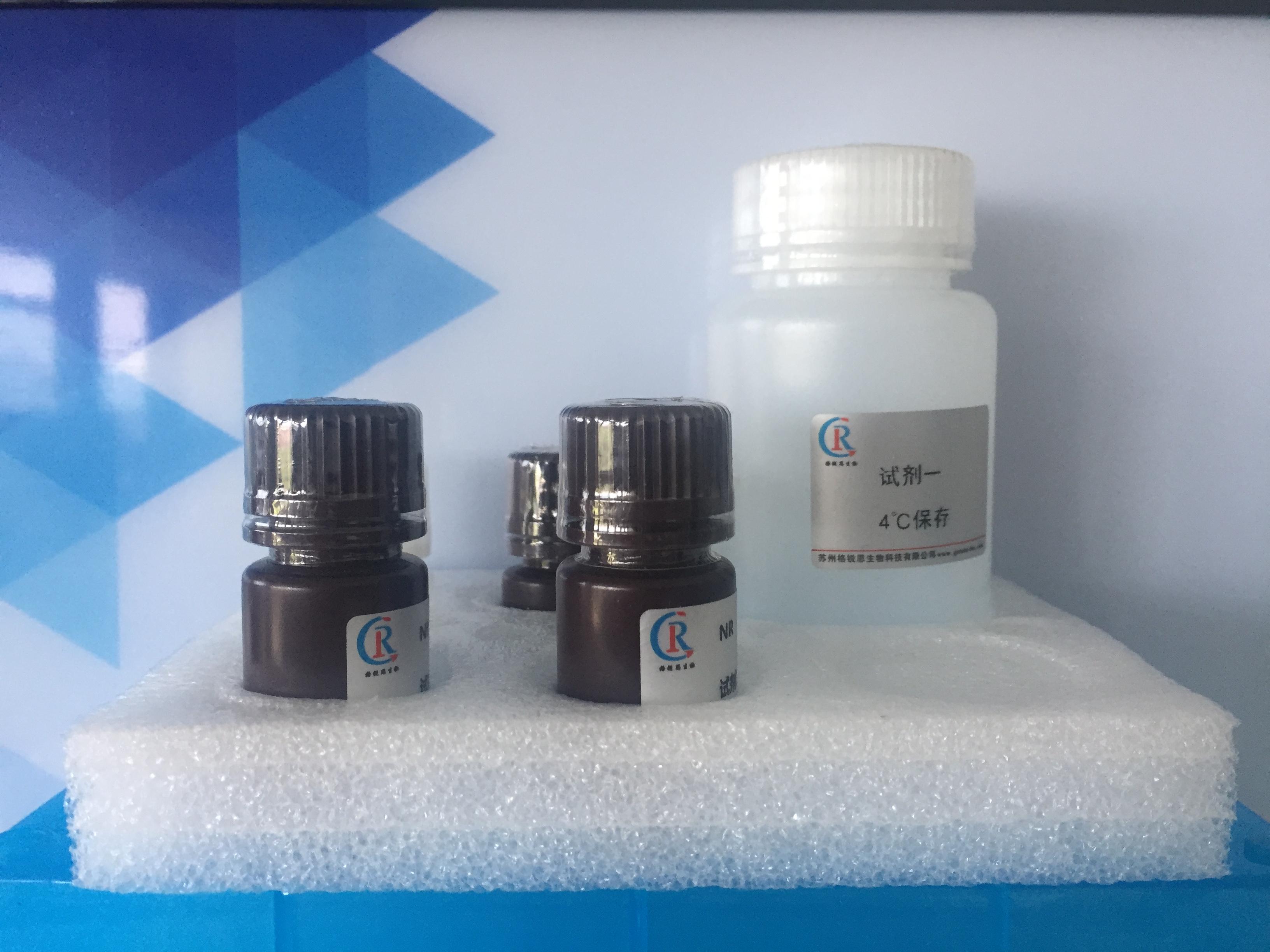 谷氨酰胺(Gln)含量试剂盒