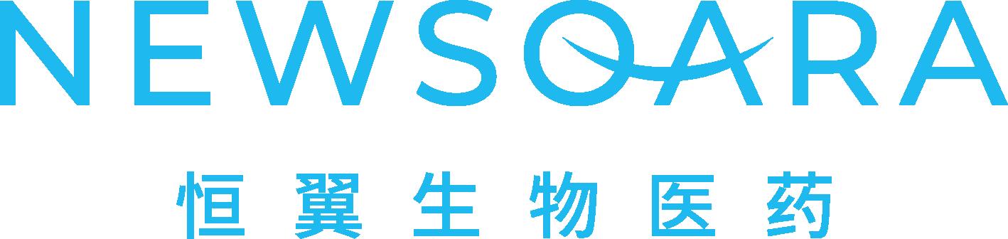 恒翼生物医药科技(上海)有限公司