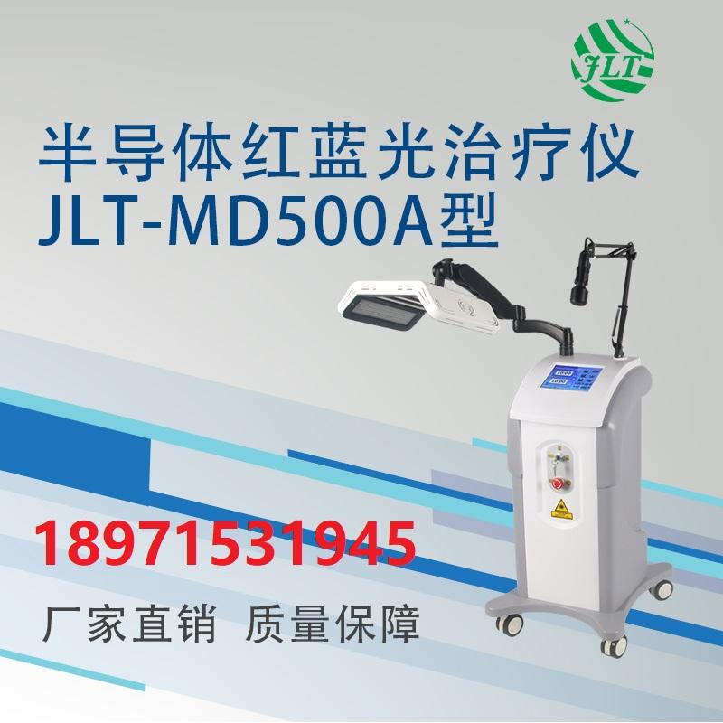 优质半导体红蓝光光动力治疗仪厂家型号JLT-MD500B
